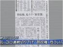 【中国崩壊】人民元切り下げと天津の大爆