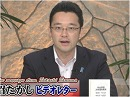 【田沼たかし】村山談話、20年目の真実[桜H27/8/14]