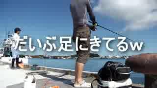 クルマで釣りに行こう♪ part 30 後編【シ