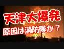 【天津大爆発】 原因は消防隊か?