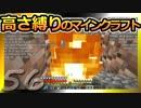 【Minecraft】高さ縛りのマインクラフト 第56話【ゆっくり実況】