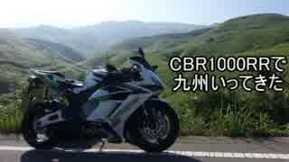【CBR1000RR】九州いってきた【ツーリング】