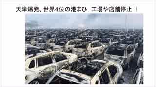 天津爆発、世界4位の港まひ 工場や店舗