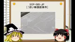 [ゆっくり]SCPを紹介してみた Part:30