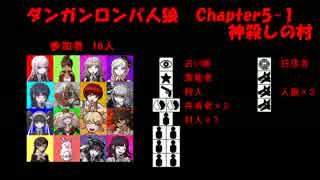 【ダンガンロンパ人狼】Chapter5-1【神殺