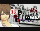 【フルボイス・ADV式】 殺し合いハウス:フォース 第6話前編