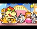 【実況】主役は紙!壮大なマリオストーリー Part42