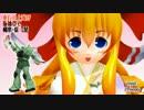 【第15回MMD杯本選】ザクと上海人形が振袖で和楽・紅一葉