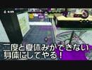 【ガルナ/オワタP】侵略!スプラトゥーン【season.2-01-6】