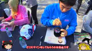 【ゆっくり】 ふにゃのINDY500旅行記 ⑨Autograph Session編