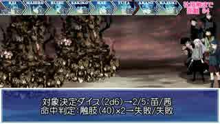 【クトゥルフTRPG】汚っさんの備忘録:4-3