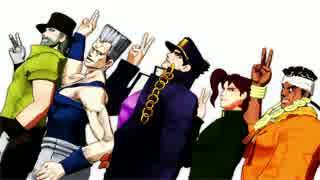 【ジョジョMMD】承太郎と愉快な仲間たち