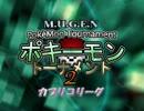 【MUGEN】ポキーモントーナメント2 カプリコリーグpart3