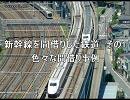 新幹線を間借りした鉄道 その1 -色々な