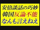 安倍談話の巧妙=韓国政府が『問題にし難い巧妙な表現に苛立ちを』