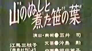 山のぬしと煮た笹の葉.cnb