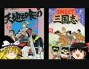 【ゆっくり】本を語る、本で語る 4【三国志漫画】