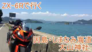 【ZX-6R】因島・しまなみ海道大山神社ツー