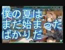 【艦これ】2015夏イベ 反撃!第二次SN作戦 E-7甲【ゆっくり攻略】