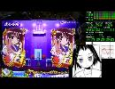 【パチンコ】CR咲-Saki-【MAX】二十九局