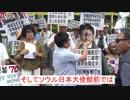 【安倍】そして南トンスルランドソウル日本大使館前【談話】