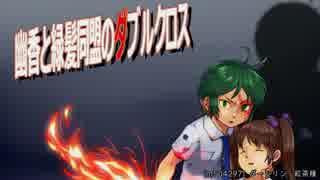 【東方卓遊戯】幽香と緑髪同盟のダブルク