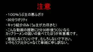 【3分TRPG】適当小鈴とクトゥルフ神話 PART.0