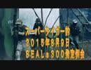 【スーパータイガー的】2015年8月9日SEALs