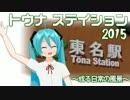【第15回MMD杯本選】トウナ ステイション 2015 ~或る日常の風景~