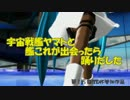 【第15回MMD杯本選】宇宙戦艦ヤマトと艦これが出会ったら踊りだした
