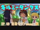 【WoT】キルミータンクス!! EP.06【目指せ!Cromwell編】