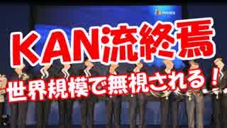 【KAN流終焉】 世界規模で無視される!