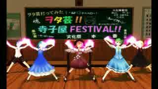 【第15回MMD杯本選】ヲタ芸 寺子屋FESTIV