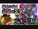 【モンスト実況】今度こそ不動明王に勝ちたい!【超絶】
