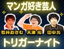 ブックオフオンライン 『トリガーナイト』マンガ好き芸人集合!