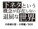 下ネタという概念が存在しない退屈な世界 第7話「SOXが作りし者」