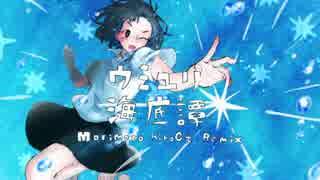 【n-buna誕生祭】ウミユリ海底譚 -Morimoto hiroCt Remix Feat.IA- thumbnail