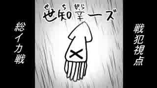 [スプラトゥーン]チーム総イカ戦_世知辛