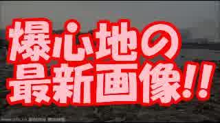 【天津爆発】 爆心地の最新画像!! 爆発で