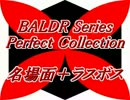 【戯画】BALDR Series Perfect Collection【TEAM BALDRHEAD】