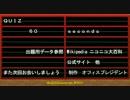 QUIZ 60seconds第001回・アイドルマスター