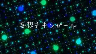 【重音テト】 妄想チキンガール 【オリジ