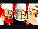 【MMD】STEP×195cm【ジョジョ】※主コメ必読