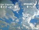 耳かきっぽい音【amasaki*】