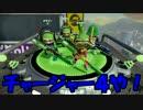 【スプラトゥーン】チーム総イカ戦_第4試合VS SGP【罪者石:A24視点】