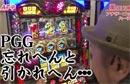嵐・梅屋のスロッターズ☆ジャーニー #256