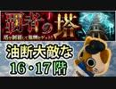 【モンスト実況】油断大敵な覇者の塔【16・17階】