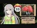 【モバマス】星輝子とキノコの話33 ベニテングタケ(2)