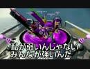 【ガルナ/オワタP】侵略!スプラトゥーン【season.2-01-7】