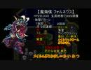 【ロマサガ3】真・四魔貴族先行1ターン撃破に挑戦 準備編⑥【ゆっくり】